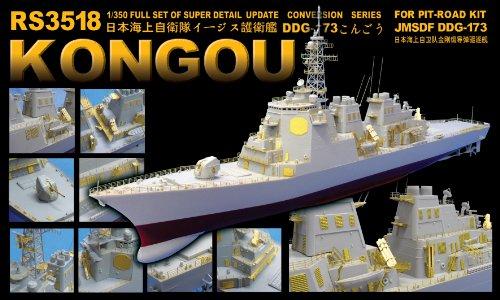1/350 海上自衛隊 こんごう型護衛艦用ディテールアップパーツセット (RS3518)