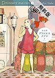 プリンセスメゾン(1)【期間限定 無料お試し版】 (ビッグコミックス)