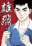 雄飛(3) (ビッグコミックス)