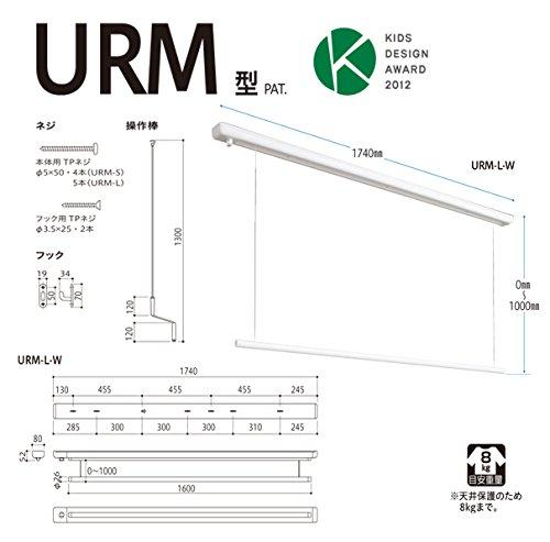 川口技研:室内用ホスクリーン 昇降式操作棒タイプ URM型 URM-L-W