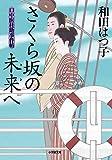 口中医桂助事件帖 さくら坂の未来へ (小学館文庫)