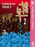 娼年 2 (マーガレットコミックスDIGITAL)