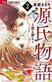 源氏物語~愛と罪と~ コミック 1-2巻セット