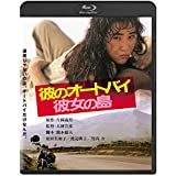 彼のオートバイ、彼女の島 角川映画 THE BEST [Blu-ray]