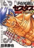 拳奴死闘伝セスタス 1 (ジェッツコミックス)