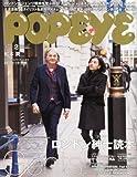 POPEYE (ポパイ) 2012年 02月号 [雑誌]
