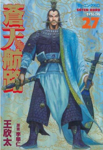 蒼天航路(27) (モーニングコミックス)