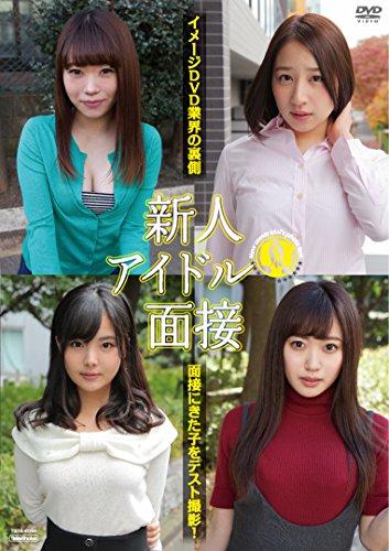 新人アイドル面接   [DVD]