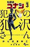名探偵コナン 犯人の犯沢さん コミック 1-3巻セット