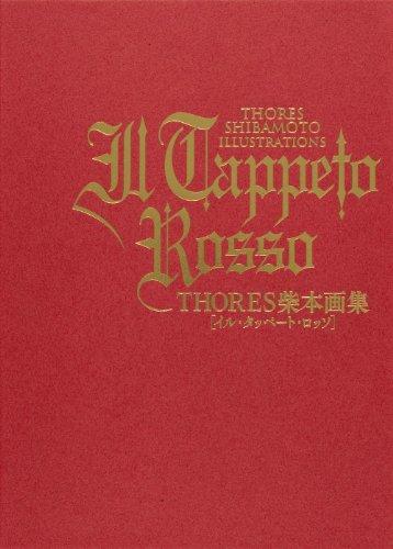 THORES柴本画集  IL TAPPETO ROSSO (イラスト・画集)の詳細を見る