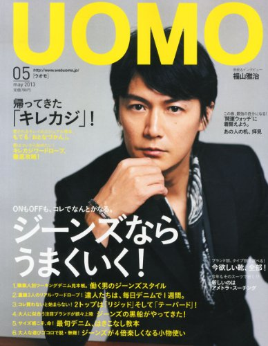 uomo (ウオモ) 2013年 05月号 [雑誌] [雑誌] / 集英社 (刊)
