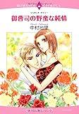 ロマンスコミック / 中村 地里 のシリーズ情報を見る