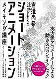 ショートアニメーション メイキング講座  ~吉邉尚希works by CLIP STUDIO PAINT EX