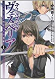 テイルズオブヴェスペリア明星の軌跡 1 (電撃コミックス)