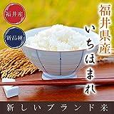 いちほまれ 「福井県の新しいブランド米」5? 新米30年福井県産