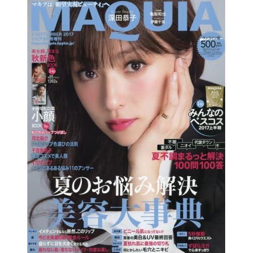 ワンコイン版MAQUIA2017年9月号 (MAQUIA増刊)