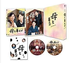母と暮せば 豪華版 初回限定生産 [DVD]