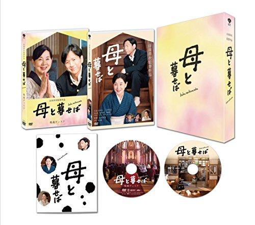【Amazon.co.jp限定】母と暮せば 豪華版 初回限定生産(オリジ・・・