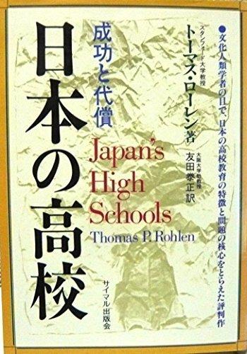 日本の高校―成功と代償の詳細を見る
