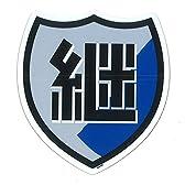 GPMS-2 ガールズ&パンツァー劇場版 潜入作戦用シンボルマグネット 継続高校