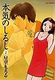 本気のしるし(2) (ビッグコミックス)