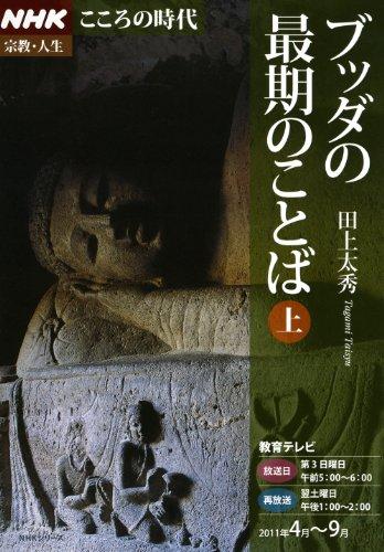 [画像:NHKこころの時代~宗教・人生~ ブッダの最期のことば (上) (NHKシリーズ)]