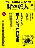 時空旅人 2018年 3月号 Vol.48 偉人たちの愛読書
