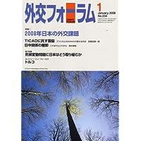 外交フォーラム 2008年 01月号 [雑誌]