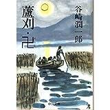 蘆刈・卍 (中公文庫)