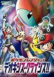 ポケットモンスターアドバンスジェネレーション ポケモンレンジャー! デオキシス・クライシス!! [DVD]