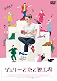 ジュリーと恋と靴工場[DVD]