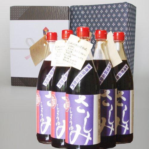【内祝い 調味料】米澤屋甚左衛門 ギフト さしみ醤油(丸大豆醤油)