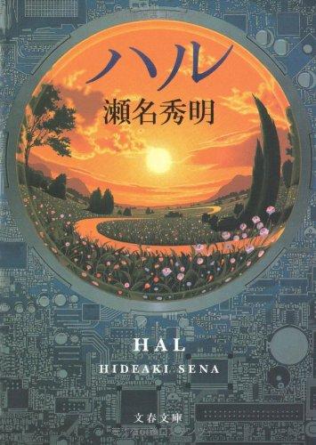 ハル (文春文庫)