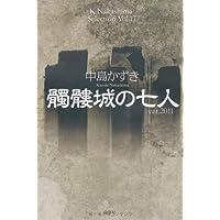 髑髏城の七人―Ver.2011 (K.Nakashima Selection)