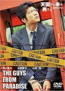 天国から来た男たち [DVD]