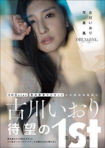古川いおり写真集 DREAMING -