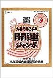 TD-30613 開運ジャンボ(年間開運暦付)(2017年版)