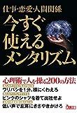 仕事・恋愛・人間関係 今すぐ使えるメンタリズム (鉄人文庫)