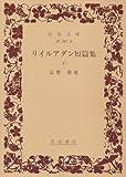 リイルアダン短篇集 (下) (岩波文庫)