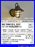 コイズミ照明 防雨型ブラケット AU38410L