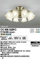 オーデリック シャンデリア 【OC 006 928PC】【OC006928PC】