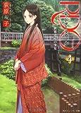 RDG4 レッドデータガール  世界遺産の少女 (角川スニーカー文庫)