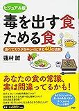 ビジュアル版 毒を出す食 ためる食 食べてカラダをキレイにする40の法則 (2020161121)
