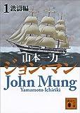 ジョン・マン 1 波濤編 (講談社文庫)