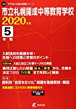 市立札幌開成中等教育学校 2020年度用 《過去5年分収録》 (中学別入試過去問題シリーズ  J22)