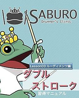 [Saburo Drummer's Clinic]のダブルストローク習得マニュアル