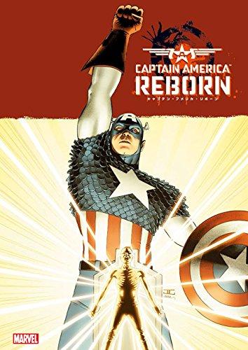 キャプテン・アメリカ:リボーン (MARVEL) -