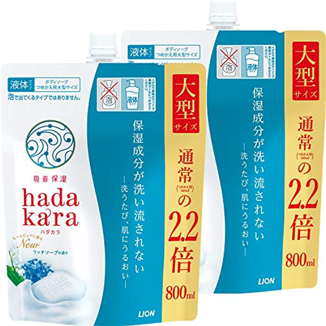 歴史的鈍いわずらわしいhadakara(ハダカラ) ボディソープ リッチソープの香り つめかえ用大型サイズ 800ml×2個