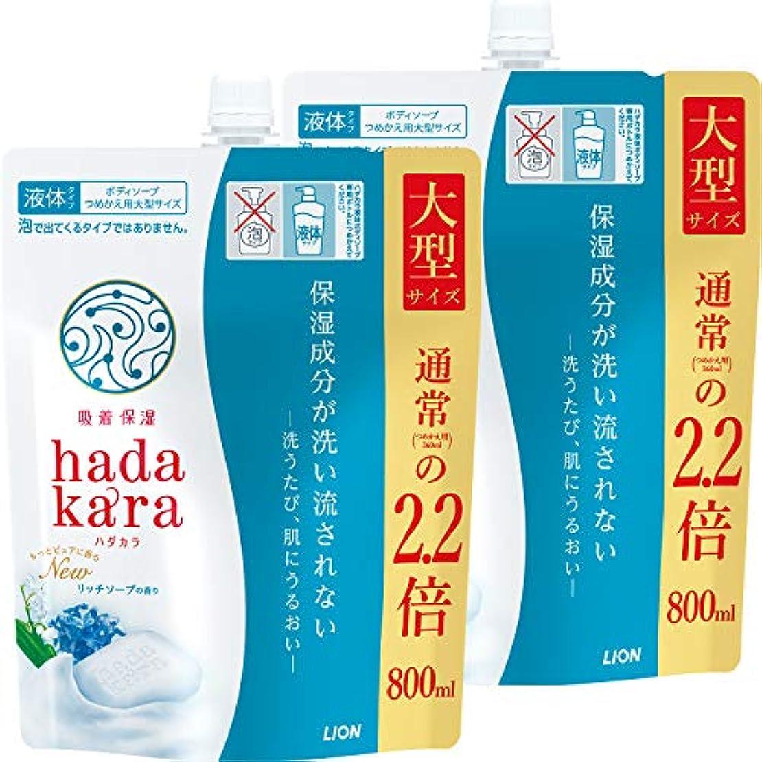 水曜日レイそれぞれhadakara(ハダカラ) ボディソープ リッチソープの香り つめかえ用大型サイズ 800ml×2個