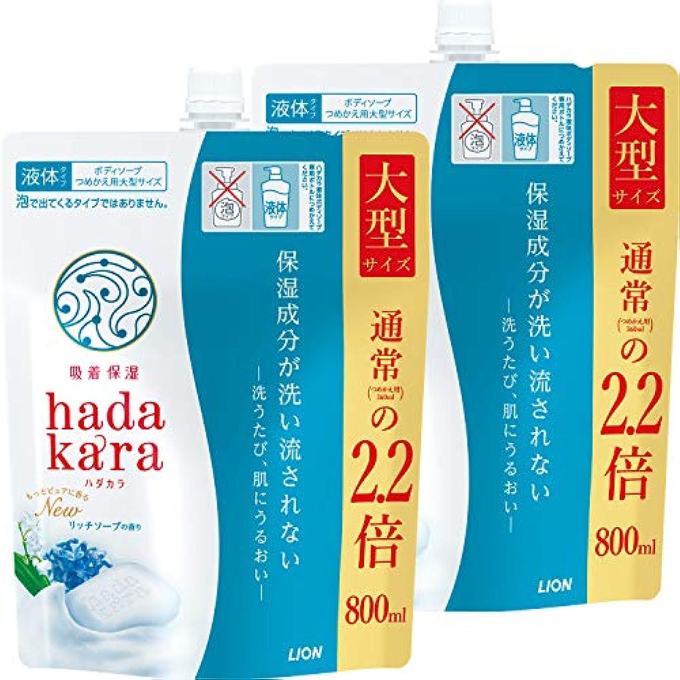 プリーツ人普通にhadakara(ハダカラ) ボディソープ リッチソープの香り つめかえ用大型サイズ 800ml×2個